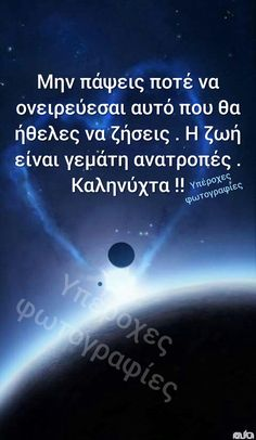 Good Night, Good Morning, L Love You, Greek Quotes, Happy Sunday, Pay Attention, Tell Me, Life Quotes, Messages