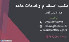 االسلام مطلوب للسعودية عاملات وكوافيرات العقود مجانا مرحبا بالتعامل .وات ساب