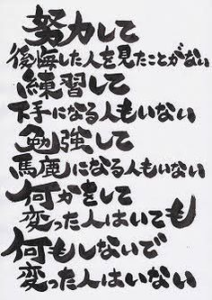 「元気が出る言葉」の画像検索結果 Wise Quotes, Famous Quotes, Words Quotes, Inspirational Quotes, Japanese Quotes, Magic Words, Positive Words, Favorite Words, Some Words