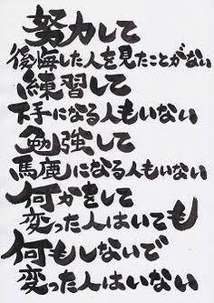 「元気が出る言葉」の画像検索結果 Wise Quotes, Famous Quotes, Words Quotes, Inspirational Quotes, Positive Words, Positive Quotes, Japanese Quotes, Magic Words, Favorite Words