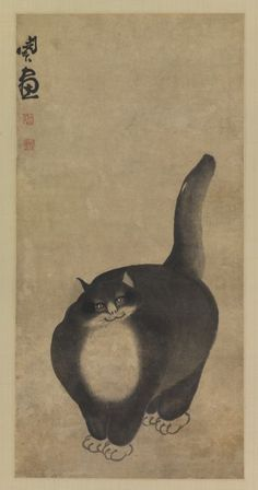 Min Zhen, The Black Cat, century, Princeton University Art Museum Chinese Painting, Chinese Art, Asian Cat, International Cat Day, Oriental Cat, Art Asiatique, Japanese Art, Cat Art, Les Oeuvres