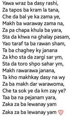 Pashto poetry Poetry Pic, Poetry Books, Poetry Quotes, Lines For Sister, Namaz Quotes, Pashto Shayari, Pashto Quotes, Eid Quotes, Urdu Poetry 2 Lines