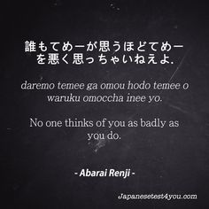 Learn Japanese phrases from Bleach manga/anime: http://japanesetest4you.com/learn-japanese-phrases-bleach-part-8/