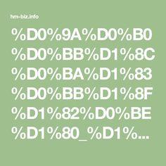%D0%9A%D0%B0%D0%BB%D1%8C%D0%BA%D1%83%D0%BB%D1%8F%D1%82%D0%BE%D1%80_%D1%80%D0%B0%D1%81%D1%87%D0%B5%D1%82%D0%B0_%D1%81%D1%82%D0%BE%D0%B8%D0%BC%D0%BE%D1%81%D1%82%D0%B8_%D0%B8%D0%B7%D0%B4%D0%B5%D0%BB%D0%B8%D1%8F