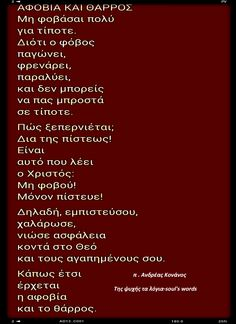 Life Code, Orthodox Christianity, Greek Quotes, Faith In God, Christian Faith, Savior, Gods Love, Wise Words, Religion