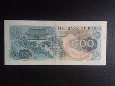 1970년 초의 한국돈