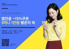쓱닷컴 모바일앱 컬렉션 앱전용 최대 15%쿠폰 S머니 1만원 행운이 쓱