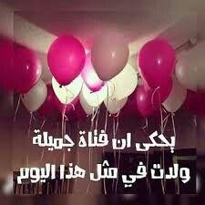 كل عام واني بالف خير اليوم عيد ميلادي ٠١ ٠٦احد عيد جيش وعيد ميلادي Islamic Love Quotes Typography Card Bff Quotes
