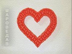 Сердце из шаров. День святого Валентина. Heart from balloons.Valentine's Day - YouTube