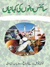 Free download or read online Science-danon ki kahaniyan a beautiful informative, interesting pdf book by Mr. Balraj Puri.