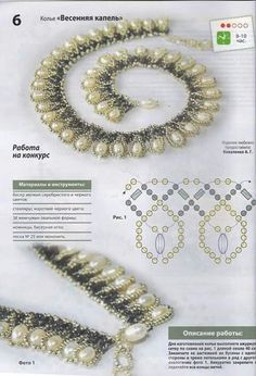 Archiv AlbumarchivAlbum Archiv Albumarchiv Top 10 Women's Fashion Style Trends for Summer 2019 Seed Bead Tutorials, Jewelry Making Tutorials, Beading Tutorials, Beading Patterns, Bead Jewellery, Seed Bead Jewelry, Seed Beads, Diy Collier, Beaded Necklace Patterns