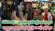 Khmer Hot News, Khmer News, Khmer News Today, Cambodia News, Stand Up