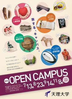 天理大学 : 天理大学 入試情報 オープンキャンパス