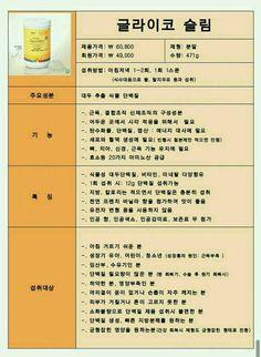 09 글리코슬림(바닐라맛,초코맛)