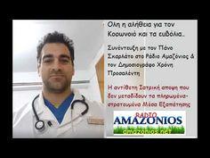Η αλήθεια για τον Κορωνοιό απο τον Πάνο Σκαρλατο Ειδικο Επιστήμονα. - YouTube Sarah Kay, Advice, Youtube, Health, Wolf, Mary, Medical, Salud, Tips