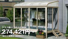 テラス囲い コミコミ特価! 274,421円〜(取付工事費込・消費税込)