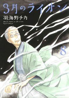3月のライオン 8 (ジェッツコミックス)   羽海野 チカ http://www.amazon.co.jp/dp/4592145186/ref=cm_sw_r_pi_dp_t.8kwb118SR49