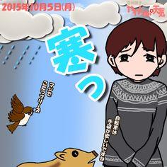 きょう(5日)の天気は「曇りがち」。時おり日差しもありますが、雲の多い空模様で、昼間も寒く感じられそう。午後はにわか雨に要注意。日中の最高気温はきのうより3度ほど低く、飯田で22度の予想。