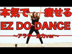 【痩せるダンス】TRFのEZ DO DANCEをアラサーが全力で踊ってみたから一緒に踊ろう!【ダイエットダンス Dance Workout】StayHome - YouTube Workout, Health Care, Health Fitness, Hair Beauty, Exercise, Train, Diet, Youtube, Dance