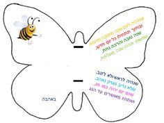 פרפרים לראש השנה מאת אור טופז רגב - קבוצת אמהות משקיעות