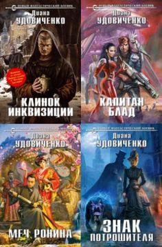 Диана Удовиченко - Сборник сочинений - 23 книги (2008-2016) fb2, doc