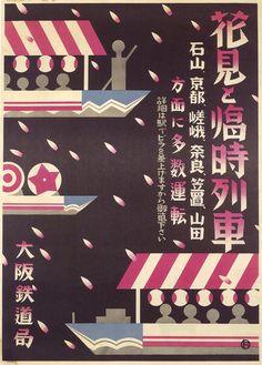 Japanese Poster: Kurozumi Toyonosuke, mid-30s, travel poster. - Gurafiku: Japanese Graphic Design
