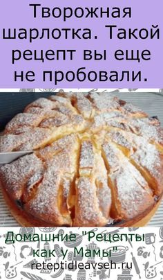 Best Dinner Recipes, Healthy Breakfast Recipes, Lunch Recipes, Sweet Recipes, Vegan Recipes, Best Food Ever, Pound Cake Recipes, Russian Recipes, Saveur