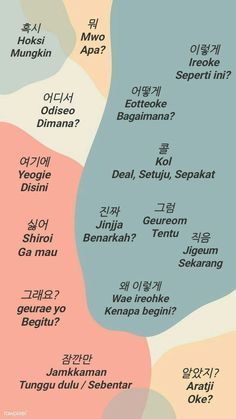 Learn Basic Korean, Learn Japanese Words, Learn English Words, Korean Slang, Korean Phrases, Korean Quotes, Korean Words Learning, Korean Language Learning, Study English Language