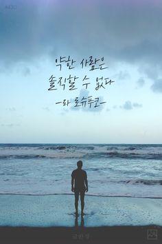 배경화면 모음 / 좋은 글귀 79탄 : 네이버 블로그 Wise Quotes, Famous Quotes, Blessing Words, Korean Quotes, Literature Quotes, My Motto, Life Inspiration, Wallpaper Quotes, Proverbs