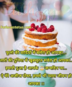 Top 10 Happy Birthday Status In Hindi Happy Birthday Status, Happy Birthday Sister, Shayari In Hindi, Shayari Image, Birthday Images Hd, Sisters Images, Status Hindi, Love Status, Romantic Love Quotes