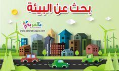 لافتات ارشادية للحفاظ على البيئة رسومات عن المحافظة على البيئة بالعربي نتعلم Toy Car Wooden Toys Wooden Toy Car