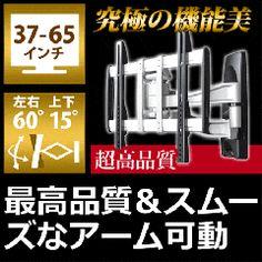 超高品質のテレビ壁掛け金具 37-65インチ対応 上下左右可動アーム A4041