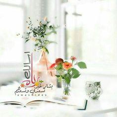 #صبحكم_الله_بالخير #اللهم إني أسألك #خير هذا اليوم وخير ما فيه و #أعوذ بك من #شر هذا اليوم وشر ما فيه