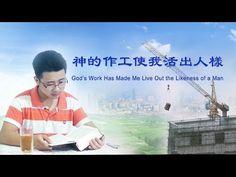福音微電影《神的作工使我活出人樣》   跟隨耶穌腳蹤網-耶穌福音-耶穌的再來-耶穌再來的福音-福音網站