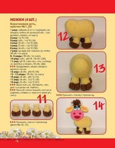 Comments on the topic Crochet Cow, Crochet Animals, Crochet Dolls, Crochet Hats, Amigurumi Tutorial, Crochet Doily Patterns, Stuffed Toys Patterns, Doll Patterns, Baby Toys