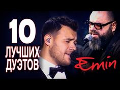 """EMIN и Максим ФАДЕЕВ """"Давай найдем друг друга""""/ CROCUS CITY HALL, 16 - YouTube"""