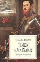"""Εισαγωγή του Βασίλη Ρώτα στο εργο του Σαίξπηρ """"Τίμων ο Αθηναίος"""""""