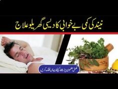 Insomnia Causes and Treatment in Urdu - Learn How to Outsmart Insomnia! CLICK HERE! #insomnia #insomniaremedies #sleeplessness Insomnia Causes and Treatment in Urdu insomnia meaning in english insomniac meaning in urdu cause of insomnia in urdu somnia meaning in urdu neend na aane ka rohani ilaj neend na aane ka ilaj in urdu neend na... - #Insomnia