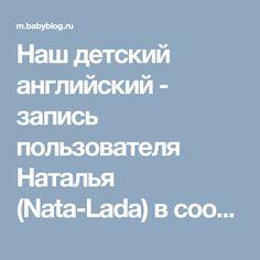 Наш детский английский - запись пользователя Наталья (Nata-Lada) в сообществе Английский с пеленок в категории Наш опыт - Babyblog.ru