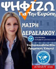 ΜΑΙΡΗ ΔΕΡΔΕΛΑΚΟΥ: Η Υποψήφια Ευρωβουλευτής της Ε.ΣΥ (Ελλήνων Συνέλευσις) Μιλάει ΑΠΟΚΛΕΙΣΤΙΚΑ στο tosfyri.tk – ΤΟ ΣΦΥΡΙ Της Κυριακής