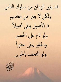 Arabic Love Quotes, Arabic Words, Best Quotes, Funny Quotes, Qoutes, Life Quotes, Islam Facts, Philosophy, Poems