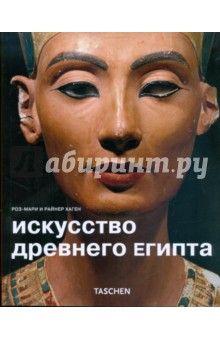 Хаген, Хаген - Искусство Древнего Египта обложка книги