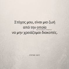 Στόχος μου είναι μια ζωή από την οποία να μην χρειάζομαι διακοπές! Sarcastic Quotes, Funny Quotes, Favorite Quotes, Best Quotes, Feeling Loved Quotes, Teaching Humor, Life Guide, Time Quotes, Greek Quotes
