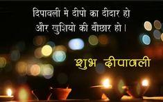 Happy Diwali 2019 - Diwali Quotes, Diwali Images, Diwali Wishes, Diwali Greetings and Much Diwali Greetings In Hindi, Diwali Status In Hindi, Diwali Quotes In Hindi, Happy Diwali Status, Diwali Wishes Messages, Happy Diwali Quotes, Diwali Message, Happy Diwali 2019, Hindi Quotes