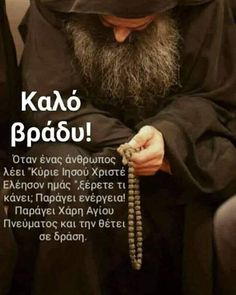 Orthodox Christianity, Greek Quotes, Love Quotes, Religion, Faith, Qoutes Of Love, Quotes Love, Quotes About Love, Loyalty
