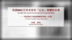 英國BBC已失去往日「公正」媒體的光環