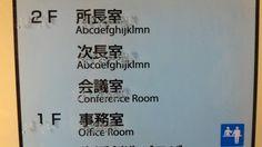 事務室が英語で「Office Room」と書かれているすぐ上で、所長室が「Abcdefghijklmn」?