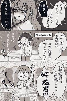 Anime Figures, Anime Characters, Gender Bender Anime, Black Butler Cosplay, Slayer Meme, Anime Wallpaper Phone, Anime Character Drawing, Latest Anime, Macabre Art