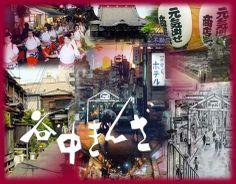 谷中銀座商店街(貓之街)