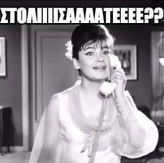 0 greek actress Jenny Karézi on the phone Greek Memes, Funny Greek Quotes, Funny Picture Quotes, Funny Cartoons, Funny Jokes, Funny Images, Funny Pictures, Word Pictures, Movie Lines